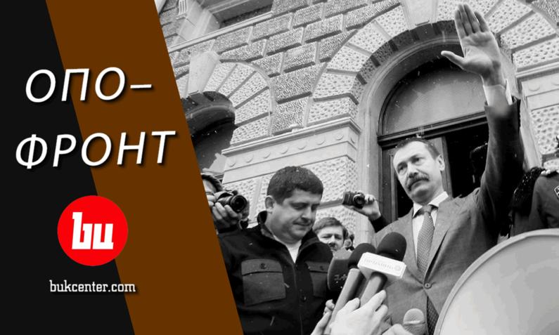 Святослав Вишинський | «Опозиційний фронт». Політичний тандем Папієва—Бурбака