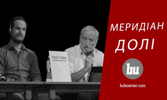Сергій Воронцов | Тріумф долі (єлейно-жовчні нотатки про «Meridian Czernowitz»)